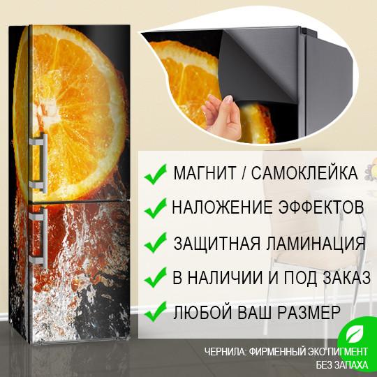 Наклейки холодильник, Самоклейка, 180 х 60 см, Лицевая