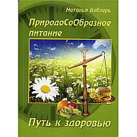 Кобзарь Н. Природообразное питание, Путь к здоровью