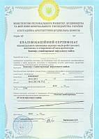 Сертификат техника БТИ