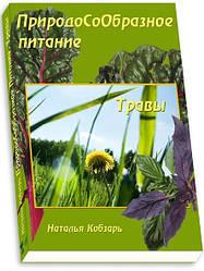 Кобзарь Н. Природосообразное питание. Травы