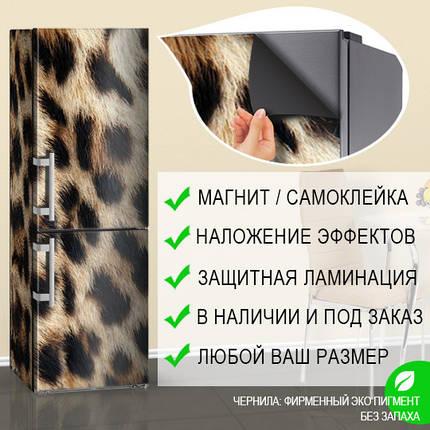 Прикольные картинки на холодильник, Самоклейка, 180 х 60 см, Лицевая, фото 2