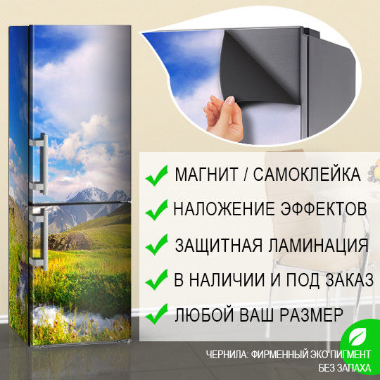 Наклейки на холодильник украина, Самоклейка, 180 х 60 см, Лицевая