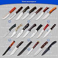 Ножи нескладные Grand Way (более 100 ножей на выбор). Оптом и в розницу.