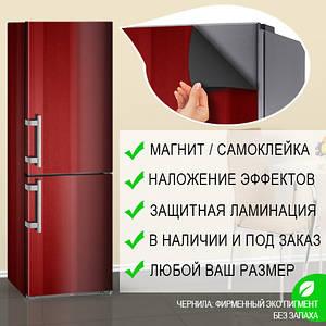 Холодильник с рисунком, Самоклейка, 180 х 60 см, Лицевая