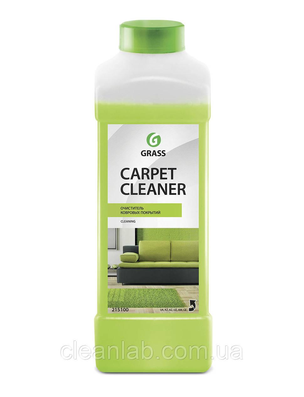 Универсальный  моющий состав для очистки ковровых покрытий Grass  Carpet Cleaner (пятновыводитель)