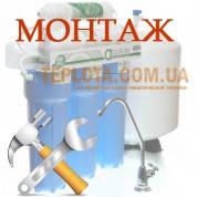 Установка фильтра для воды (монтаж фильтра для жителей Харькова и пригорода*)