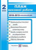 План виховної роботи класного керівника. 2 клас. 2018-2019 навчальний рік.