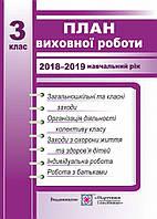 План виховної роботи класного керівника. 3 клас. 2018-2019 навчальний рік.