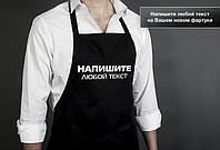 Фартух з логотипом, фото 1