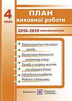 План виховної роботи класного керівника. 4 клас. 2018-2019 навчальний рік.