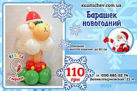 Новогодние подарки из воздушных шаров!