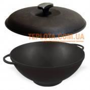 Чугунная сковорода WOK с крышкой (300х90 мм)