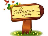 МЕЛКИЙ  ОПТ заказ от 500грн