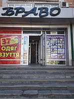 """""""Господарочка"""" магазин """"Браво"""" пгт. Акимовка ул. Центральная, 77"""