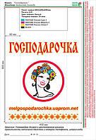 3_sog_gospodarochka_15_05_2015.jpg