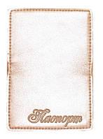 Обкладинка Срібло для нового паспорта (картки id) з еко шкіри, фото 1