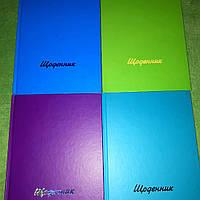 Дневник школьный с тиснением