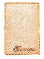 Обложка Золотая для нового паспорта (карточки id) из эко кожи, фото 1