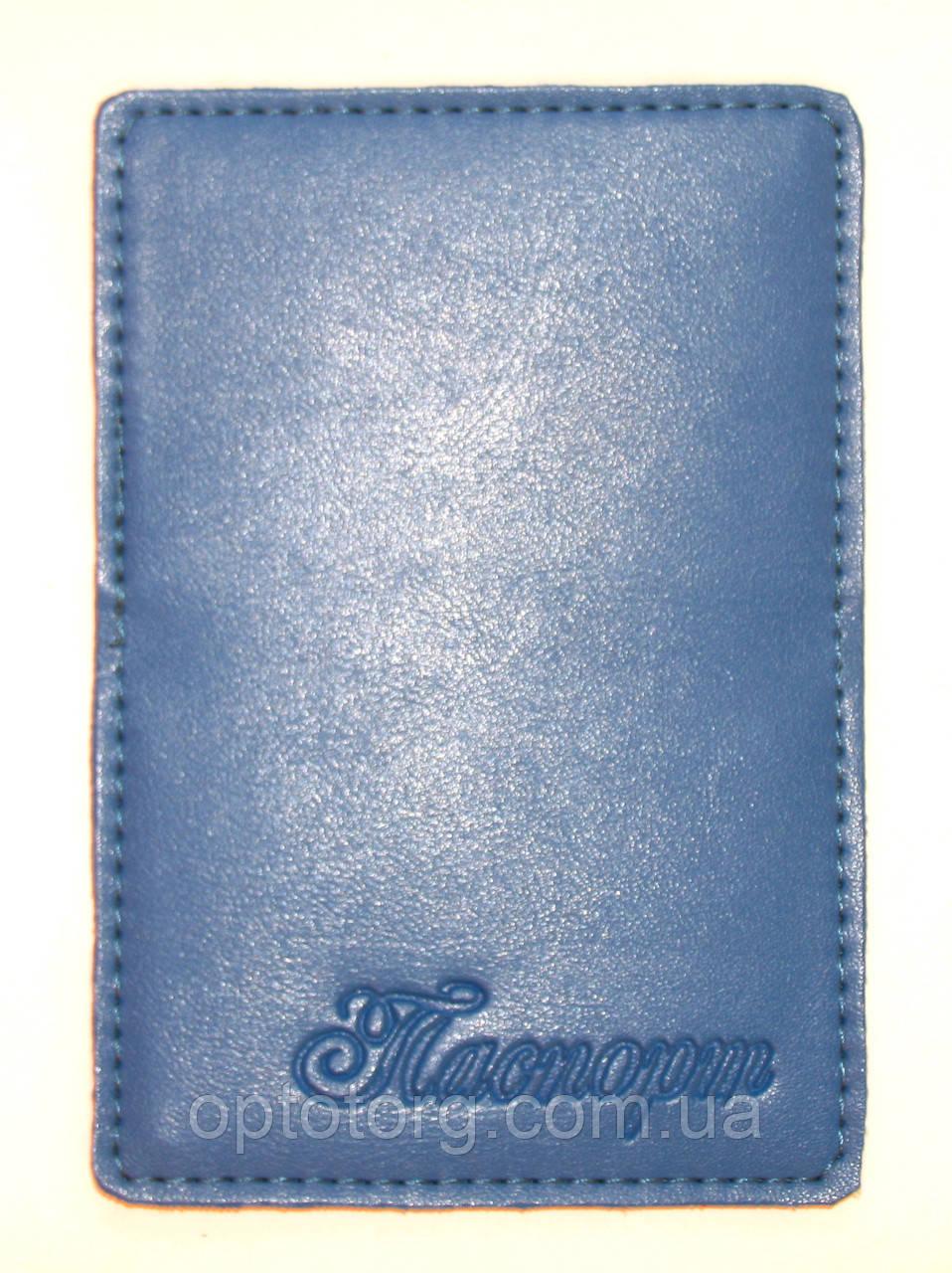 Обложка Синяя для нового паспорта (карточки id) из эко кожи, фото 1