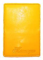 Обкладинка Жовта для нового паспорта (картки id) з еко шкіри, фото 1