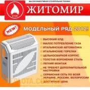 Газовый конвектор Житомир-5 КНС-2 (2.5 кВт) - АТЕМ
