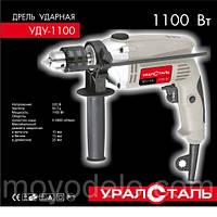 Дрель ударная Уралсталь 1100 Вт