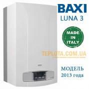 Газовый котел одноконтурный BAXI LUNA 3 1.310 Fi (турбированный + труба БАКСИ, 31 кВт) + БЕСПЛАТНЫЙ ЗАПУСК