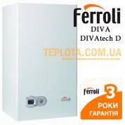 Газовый котел FERROLI DIVA F24 (турбированный+труба, 24 кВт, Италия, DIVAtech D)