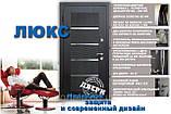 """Вхідні двері """"Порталу"""" (серія Люкс) ― модель Спікер, фото 3"""