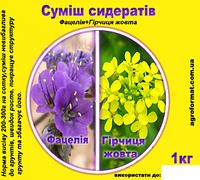 Смесь сидератов Фацелия + Горчица Желтая 1кг