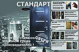 """Входная дверь """"Портала"""" (серия Стандарт) ― модель Корона, фото 4"""