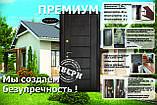 """Входная дверь для улицы """"Портала"""" (Премиум Vinorit) ― модель Ковка 25, фото 4"""