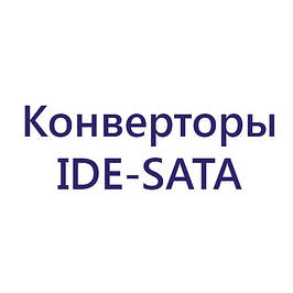 Конверторы ATA(IDE)/SATA