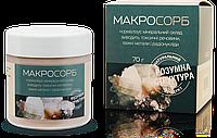 Макросорб (очищение, детоксикайия и минерализация организма)