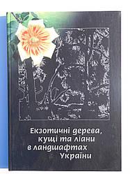 """Книга """"Все о экзотических растениях"""""""