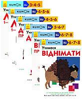 KUMON. Математичні навички. Комплект з шести книжок., фото 1