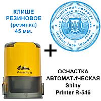 Изготовление печатей для Нотариуса на автоматической оснастке Shiny Printer R-546 + клише резиновое