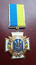 """Медаль """"Патріот України"""" з документом"""