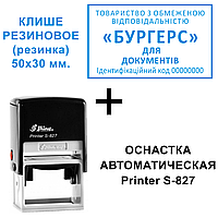 Изготовление штампов на автоматической оснастке Shiny S-827 (50х30 мм.) + клише резиновое