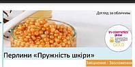 """Жемчужины """"Упругость кожи"""" Firming Skin Care  Caviar (развес от 0,1кг)"""