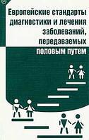 Европейские стандарты диагностики и лечения ЗППП . РэдклифКейт, 2003 г.