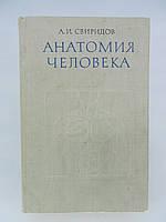 Б/у. Свиридов А.И. Анатомия человека., фото 1