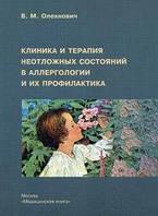 Клиника и терапия неотложных состояний в аллергологии и их профилактика. В. М. Олехнович, 2005 г.