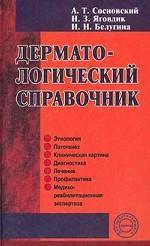 Дерматологический справочник.А. Сосновский, Н.З. Яговдик, И.Н. Белугина, 2001 г.