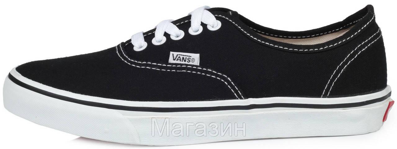 Мужские кеды Vans Authentic Ванс черно-белые