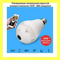 Панорамная Видеокамера-лампочка WiFi 360 градусов E27, фото 1