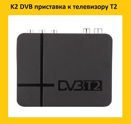 K2 DVB приставка к телевизору T2, фото 2