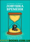 Ловушка времени. Классическое пособие по тайм-менеджменту
