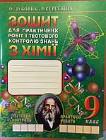 Хімія 9 клас. Зошит для практичних робіт і тестового контролю знань. Оновленна програма.