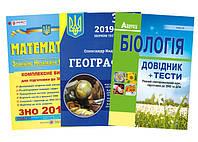 Справочники и подготовка к ЗНО  / Довідники та підготовка до ЗНО 2019, 2020